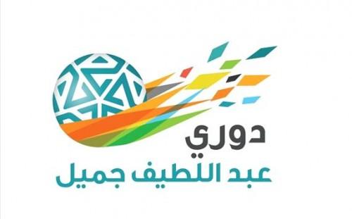 العرب اليوم - دوري عبد اللطيف جميل السعودي للمحترفين