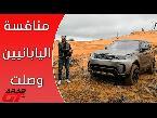 فلسطين اليوم - بالفيديو مواصفات مركبة لاند روفر ديسكفري 2017