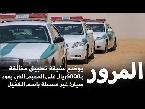 فلسطين اليوم - شاهد المرور يوضح حقيقة تطبيق مخالفة بـ6000ريال