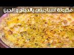 شاهد طريقة إعداد معكرونة إسباجيتي بالدجاج و الجبن