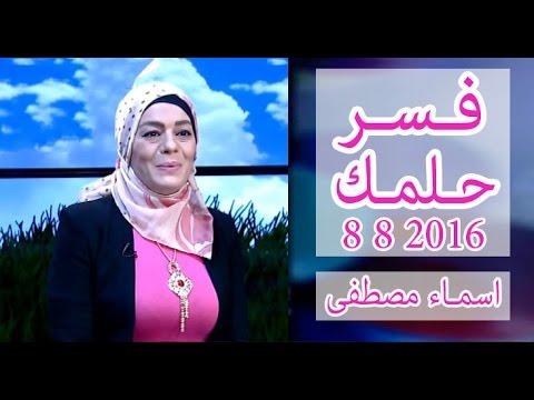 فلسطين اليوم - بالفيديو تعرف على تفسير حلمك مع الروحانية أسماء مصطفى