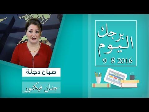 فلسطين اليوم - بالفيديو تعرف على برجك اليوم مع الروحانية جنان فيكتور