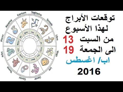 فلسطين اليوم - بالفيديو توقعات الأبراج لهذا الأسبوع من السبت 13 الى الجمعة 19 اب