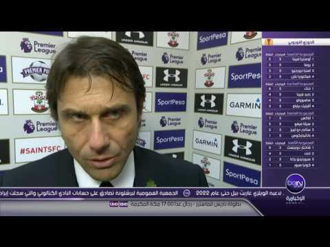 العرب اليوم - شاهد تصريحات أنطونيو كونتي بعد فوز تشيلسي على ساوثهامبتون