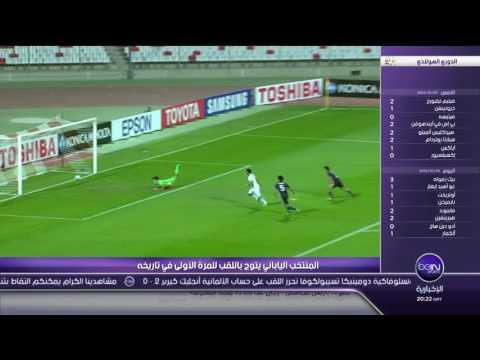 العرب اليوم - بالفيديو اليابان تفوز على السعودية في كأس آسيا للشباب للمرة الأولى
