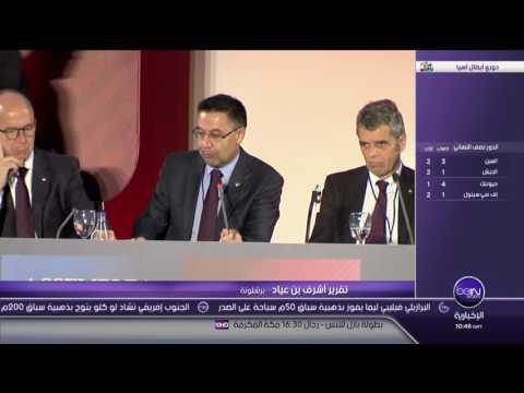 فلسطين اليوم - بالفيديو تعرف على نتائج الاجتماع العام للجمعية العمومية في نادي برشلونة