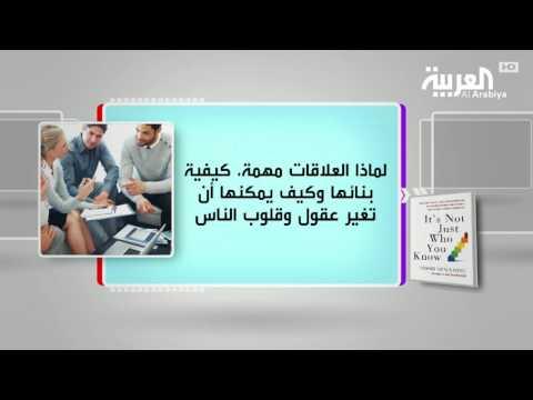 العرب اليوم - شاهد  كتاب العلاقات ليست فقط تعارف