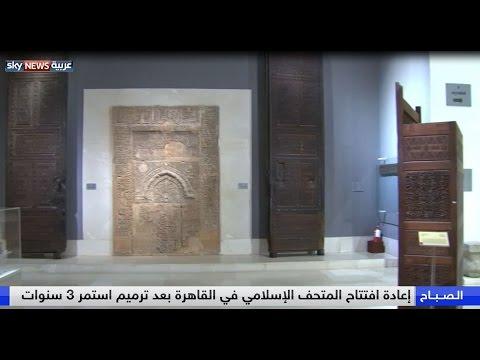 العرب اليوم - شاهد إعادة افتتاح المتحف الإسلامي في القاهرة