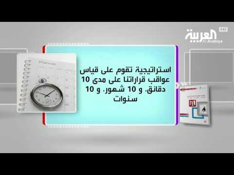 العرب اليوم - شاهد كل يوم كتاب يستعرض منهجية العشرات في اتخاذ القرارات