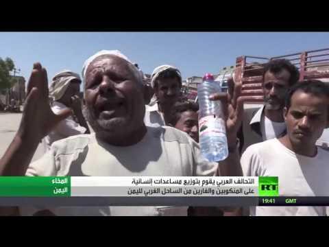 العرب اليوم - بالفيديو  مساعدات من التحالف العربي لليمنيين