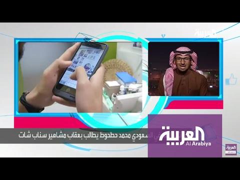 العرب اليوم - بالفيديو كاتب سعودي يطالب بعقاب مشاهير سناب شات في سجن الحاير