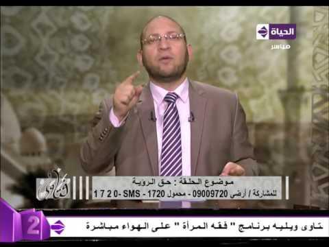 فلسطين اليوم - بالفيديو عصام الروبي يؤكد أنّ حق الرؤية سلاح المرأة في تأديب من كان زوجها