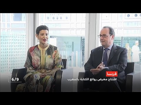 فلسطين اليوم - الأميرة للا مريم والرئيس الفرنسي يترأسان بباريس افتتاح معرض روائع الكتابة بالمغرب