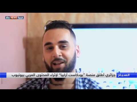 فلسطين اليوم - شاهد جزائري يطلق منصة بودكاست أرابيا