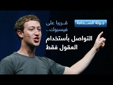 فلسطين اليوم - شاهد التواصل باستخدام العقول فقط قريبًا على فيسبوك