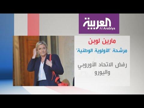 فلسطين اليوم - أولويات مارين لوبان في حال فوزها برئاسة فرنسا