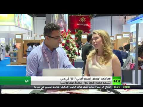 فلسطين اليوم - انطلاق معرض السفر العربي 2017 في دبي