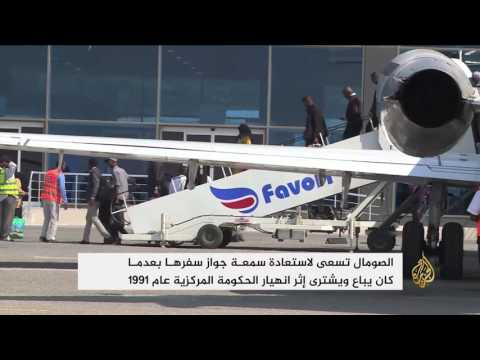 فلسطين اليوم - شاهد الصومال يبدأ إصدار جوازات سفر إلكترونية