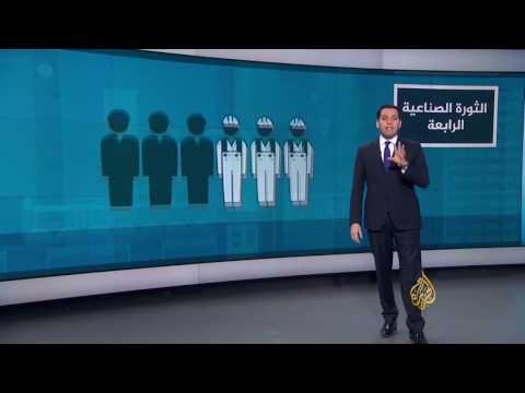 فلسطين اليوم - شاهد الثورة الصناعية الرابعة تهدد ملايين الوظائف