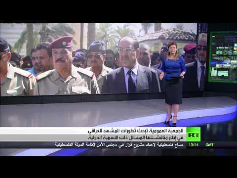 الأمم المتحدة تبحث الملف العراقي مُجدّدًا