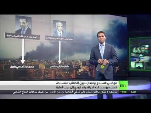 ليبيا فوضى مهلكة ودولة بأكثر من رأس