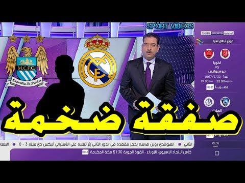 فلسطين اليوم - شاهد  ريال مدريد ومانشستر سيتي يتصارعان لضم هذا النجم