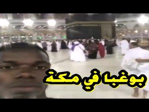 فلسطين اليوم - شاهد النجم الفرنسي بول بوغبا يؤدي مناسك العمرة