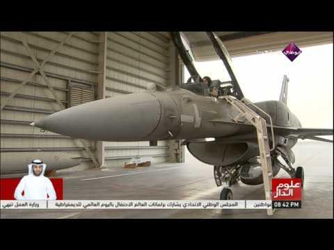 منال المنصوري المرأة الإماراتيّة الأولى في قيادة إف 16