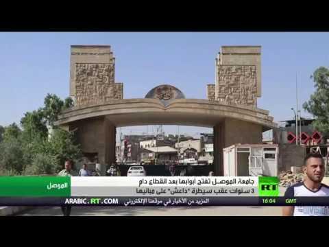 فلسطين اليوم - الحياة تعود إلى جامعة الموصل من جديد