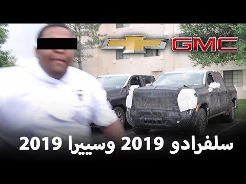 فلسطين اليوم - شيفرولية سلفرادو وجمس سييرا 2019