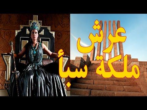 فلسطين اليوم - شاهد القصة الحقيقية لكيفية إحضار عرش ملكة سبأ