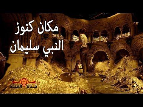 فلسطين اليوم - شاهد كنوز نبي الله سليمان موجودة في بلد عربي