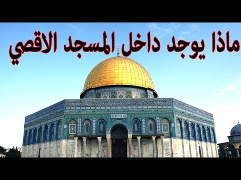 فلسطين اليوم - تعرف على المسجد الأقصى ومساحته وأسمائه وما يوجد في داخله