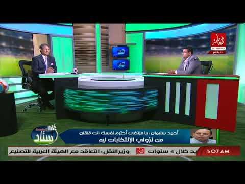 فلسطين اليوم - شاهد أحمد سليمان يهاجم مرتضى منصور