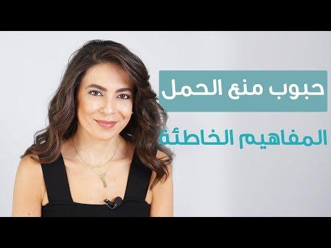 فلسطين اليوم - شاهد مفاهيم خاطئة عن حبوب منع الحمل