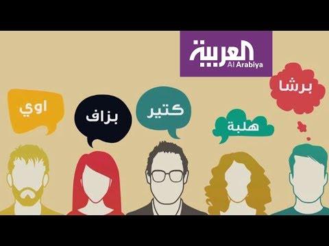 فلسطين اليوم - شاهد صفحة على فيسبوك تفسر اللهجات العربية واختلافاتها