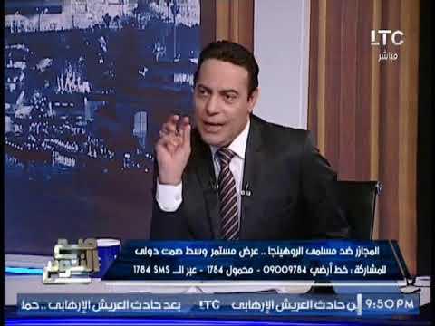 فلسطين اليوم - شاهد سفير مسلمي بورما في مصر يكشف أعداد القتلى