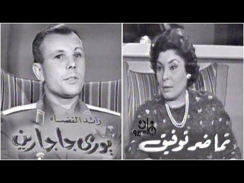 فلسطين اليوم - شاهد حوار نادر بين تماضر توفيق ويوري جاجارين