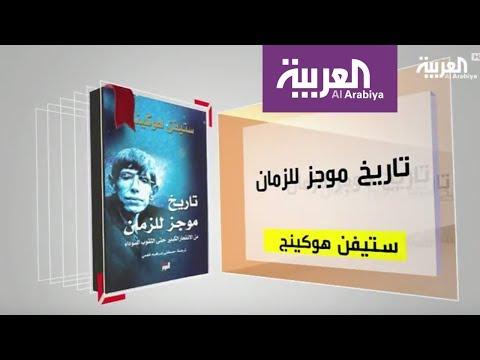 فلسطين اليوم - شاهد استعرض لكتاب تاريخ موجز للزمان