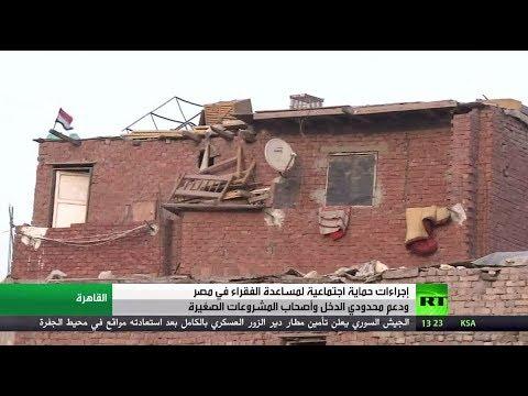 فلسطين اليوم - شاهد تدشين برامج حكومية لحماية الفقراء في مصر