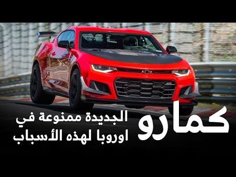 فلسطين اليوم - أسباب حظر سيارة شفروليه كامارو zl1 1le في أوروبا