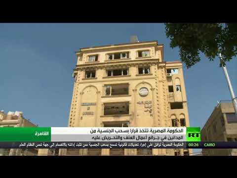 فلسطين اليوم - شاهد قرار بسحب الجنسية من الإرهابيين في مصر