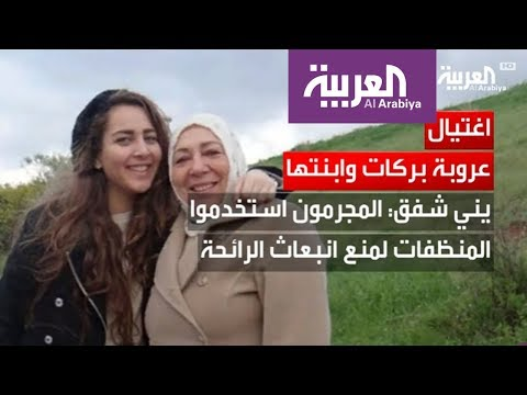 فلسطين اليوم - شاهد اغتيال الكاتبة عروبة بركات وابنتها حلا