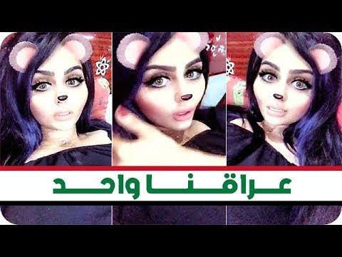 فلسطين اليوم - شاهد شيماء قاسم تعتز بأنها كردية وتؤكّد على وحدة العراق