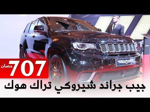 فلسطين اليوم - شاهد سعر جيب غراند شيروكي 2018  نسخة تراك هوك
