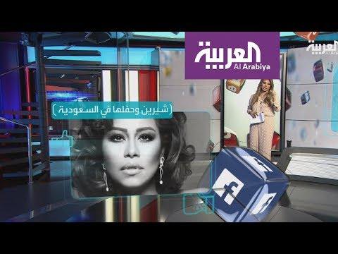 فلسطين اليوم - شاهد ماذا قالت شيرين عن إلغاء حفلتها في السعودية