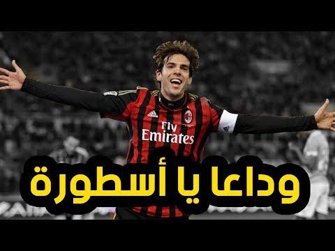 فلسطين اليوم - شاهد أفضل 10 أهداف سجلها كاكا طوال مسيرته في كرة القدم