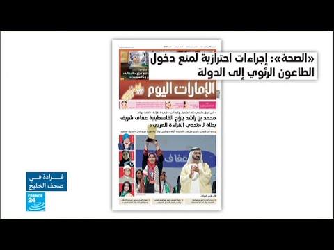 فلسطين اليوم - إجراءات وقائية لمنع دخول الطاعون إلى الإمارات
