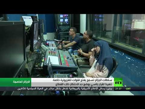 فلسطين اليوم - شاهد الجزائر تسمح رسميًا بفتح قنوات تلفزيونية خاصة