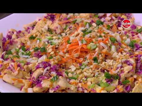 فلسطين اليوم - شاهد طريقة إعداد ومقادير سلطة دجاج بتتبيلة زبدة فول سوداني